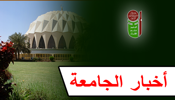 U of HQIS and Al-Noor Islamic Complex conclude Da'wah Training Courses in East Darfur State